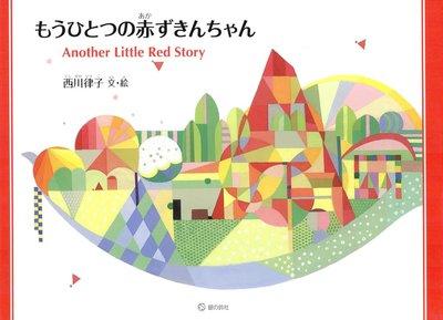 もうひとつの赤ずきんちゃん-電子書籍