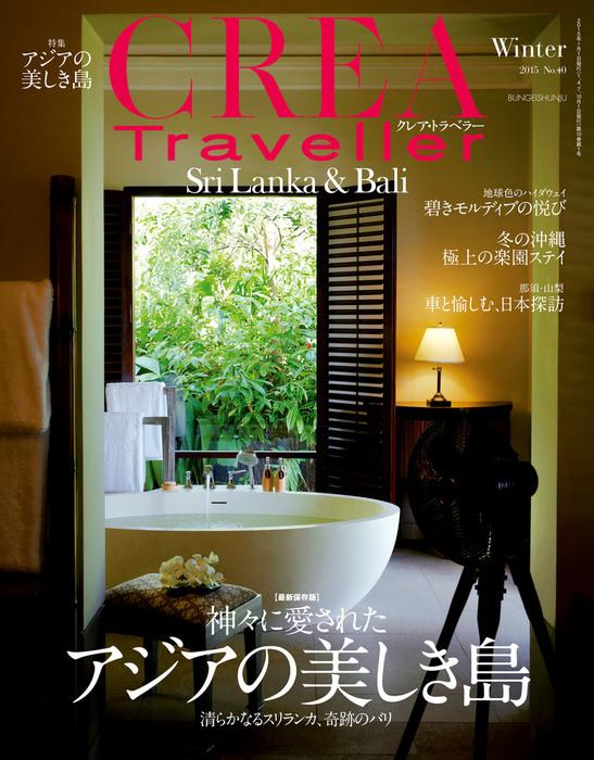 CREA Traveller 2015 Winter NO.40-電子書籍-拡大画像