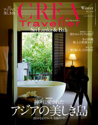 CREA Traveller 2015 Winter NO.40