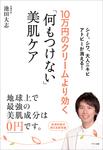10万円のクリームより効く「何もつけない」美肌ケア-電子書籍