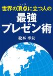 世界の頂点に立つ人の最強プレゼン術-電子書籍