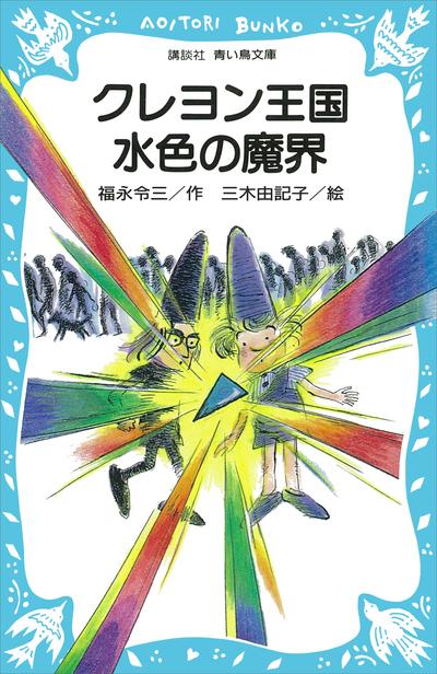 クレヨン王国 水色の魔界-電子書籍