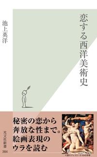 恋する西洋美術史-電子書籍