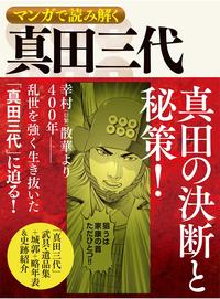 マンガで読み解く 真田三代-電子書籍