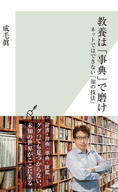 教養は「事典」で磨け~ネットではできない「知の技法」~-電子書籍