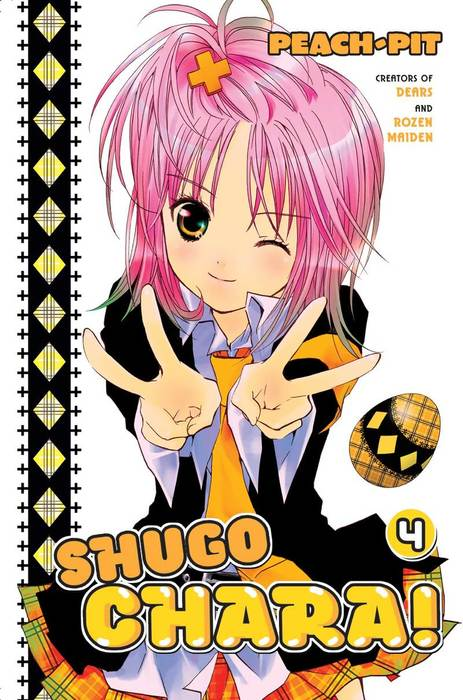 Shugo Chara! 4-電子書籍-拡大画像