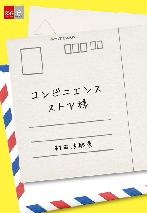 コンビニエンスストア様【文春e-Books】拡大写真