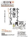 一橋ビジネスレビュー 2014 Winter(62巻3号)-電子書籍