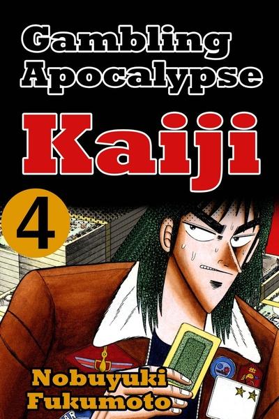 Gambling Apocalypes Kaiji 4-電子書籍