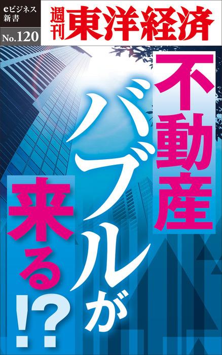 不動産バブルが来る!?―週刊東洋経済eビジネス新書No.120-電子書籍-拡大画像