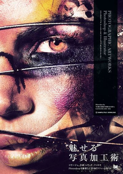 PHOTOGRAPHIC ARTWORKS Photoshop & Illustrator-電子書籍