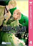 伯爵と妖精 4-電子書籍