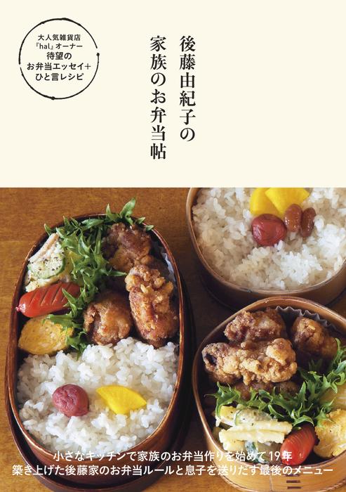 後藤由紀子の家族のお弁当帖-電子書籍-拡大画像