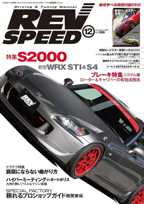 REV SPEED 2014年12月号拡大写真
