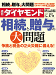 週刊ダイヤモンド 17年3月11日号-電子書籍
