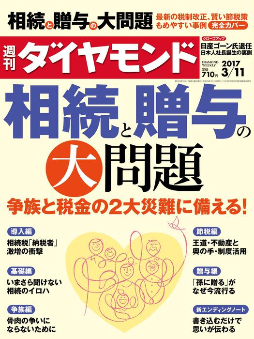 週刊ダイヤモンド 17年3月11日号-電子書籍-拡大画像