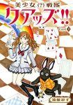 美少女(?)戦隊クアッズ!! 3-電子書籍
