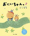 おにいちゃんっ♪ Vol.1-電子書籍