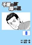 千里の旅 翔の道 8-電子書籍