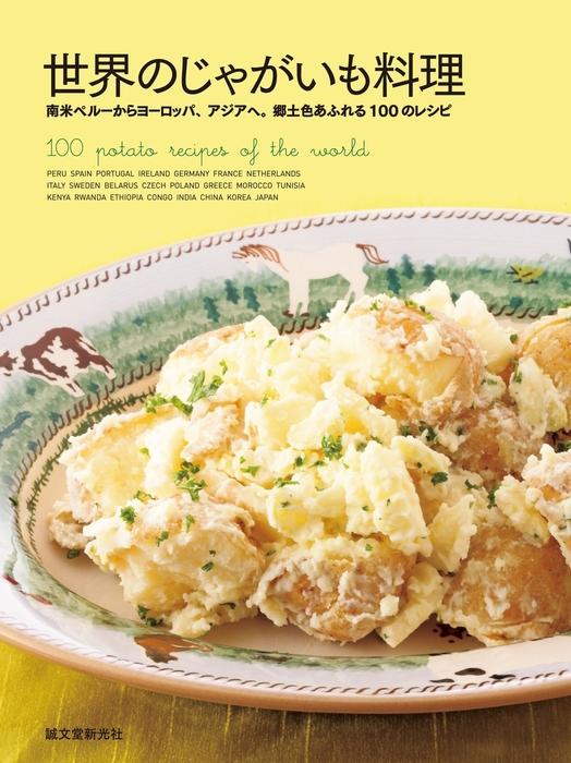 世界のじゃがいも料理拡大写真
