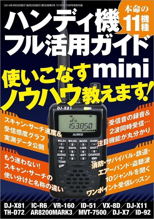 ハンディ機フル活用ガイド ミニ-電子書籍-拡大画像