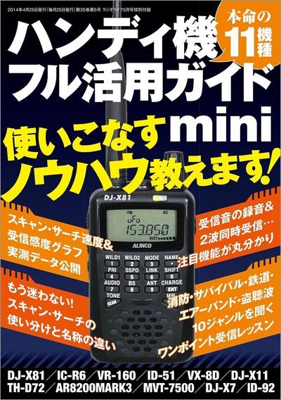 ハンディ機フル活用ガイド ミニ-電子書籍