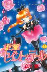 怪盗セイント・テール(1)-電子書籍