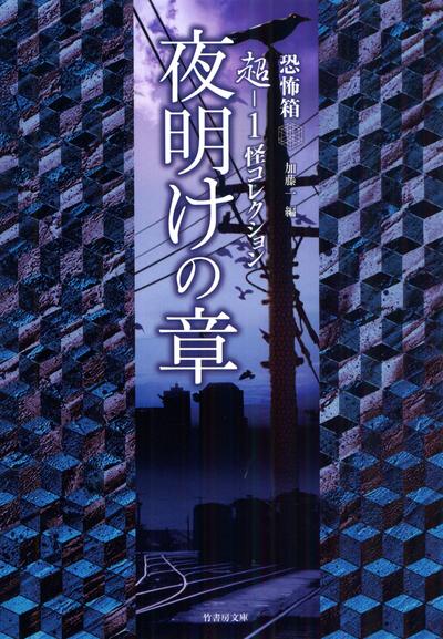 超-1 怪コレクション 夜明けの章-電子書籍