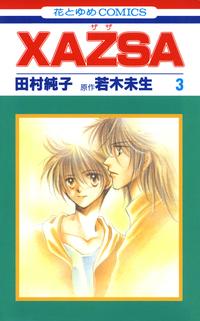 XAZSA(ザザ) 3巻-電子書籍