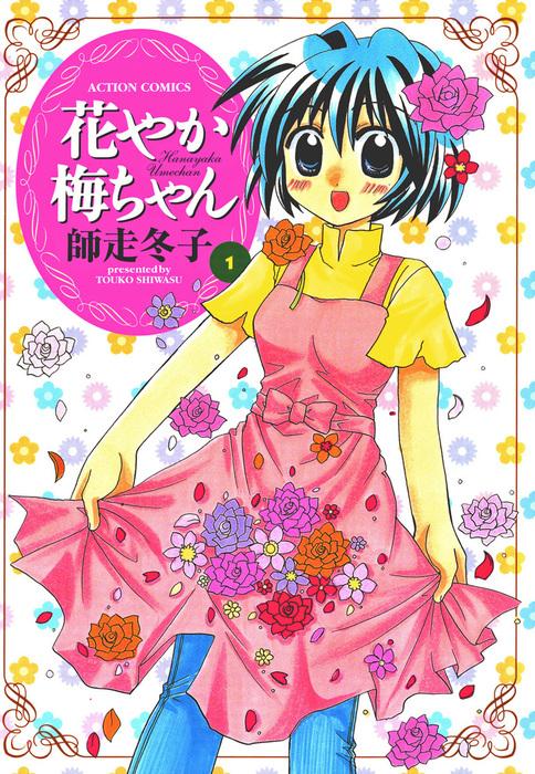 花やか梅ちゃん / 1-電子書籍-拡大画像