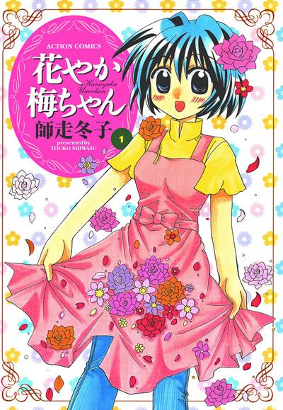 花やか梅ちゃん / 1-電子書籍