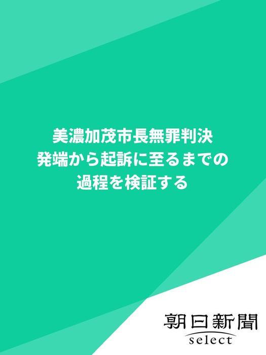 美濃加茂市長無罪判決 発端から起訴に至るまでの過程を検証する-電子書籍-拡大画像