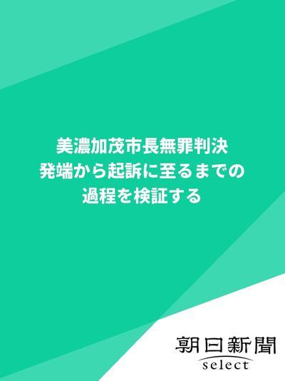 美濃加茂市長無罪判決 発端から起訴に至るまでの過程を検証する-電子書籍