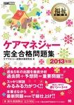 福祉教科書 ケアマネジャー完全合格問題集 2013年版-電子書籍