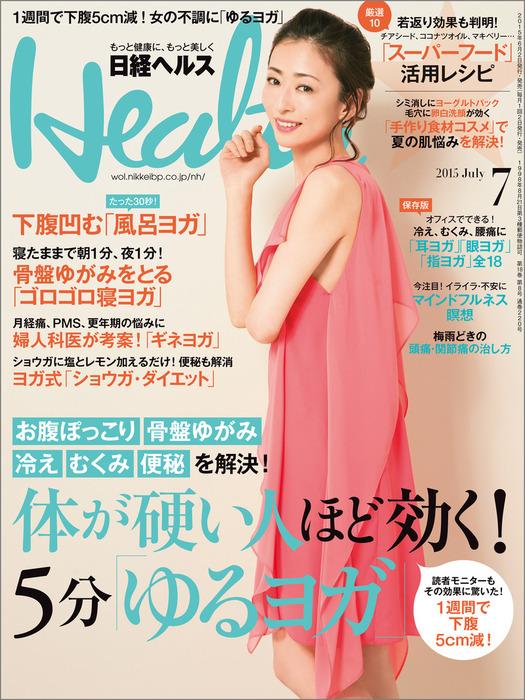 日経ヘルス 2015年 07月号 [雑誌]拡大写真