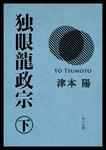 独眼龍政宗 下-電子書籍