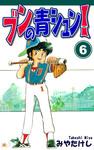 ブンの青シュン!(6)-電子書籍