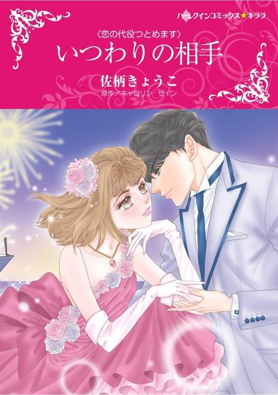 いつわりの相手-電子書籍