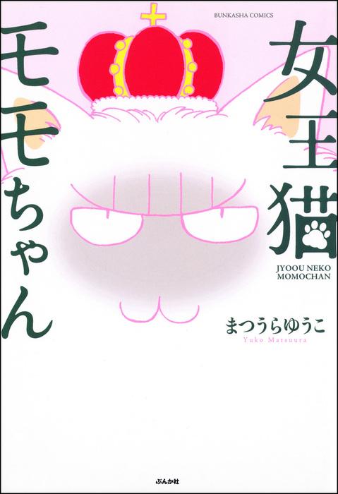女王猫モモちゃん拡大写真