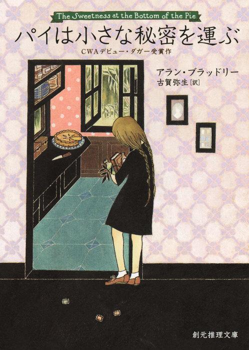 パイは小さな秘密を運ぶ-電子書籍-拡大画像