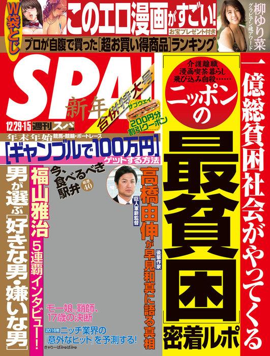 週刊SPA! 2015/12/29・2016/1/5合併号-電子書籍-拡大画像