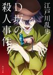 D坂の殺人事件 アニメカバー版-電子書籍
