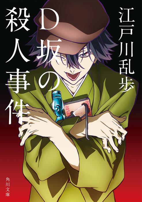 D坂の殺人事件 アニメカバー版拡大写真