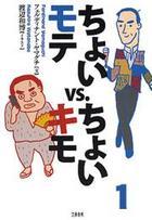 ちょいモテvs.ちょいキモ(文春e-book)