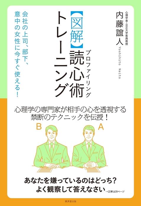 【図解】読心術トレーニング拡大写真