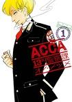ACCA13区監察課 1巻-電子書籍