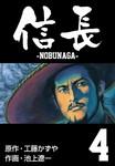 信長 4 青雲の巻-電子書籍