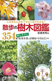 この木なんの木?がひと目でわかる! 散歩の樹木図鑑-電子書籍