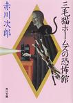 三毛猫ホームズの恐怖館-電子書籍