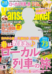 KansaiWalker関西ウォーカー 2017 No.8-電子書籍